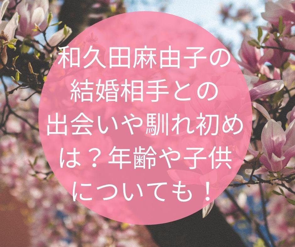和久田麻由子 結婚