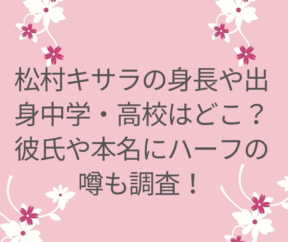 松村キサラ