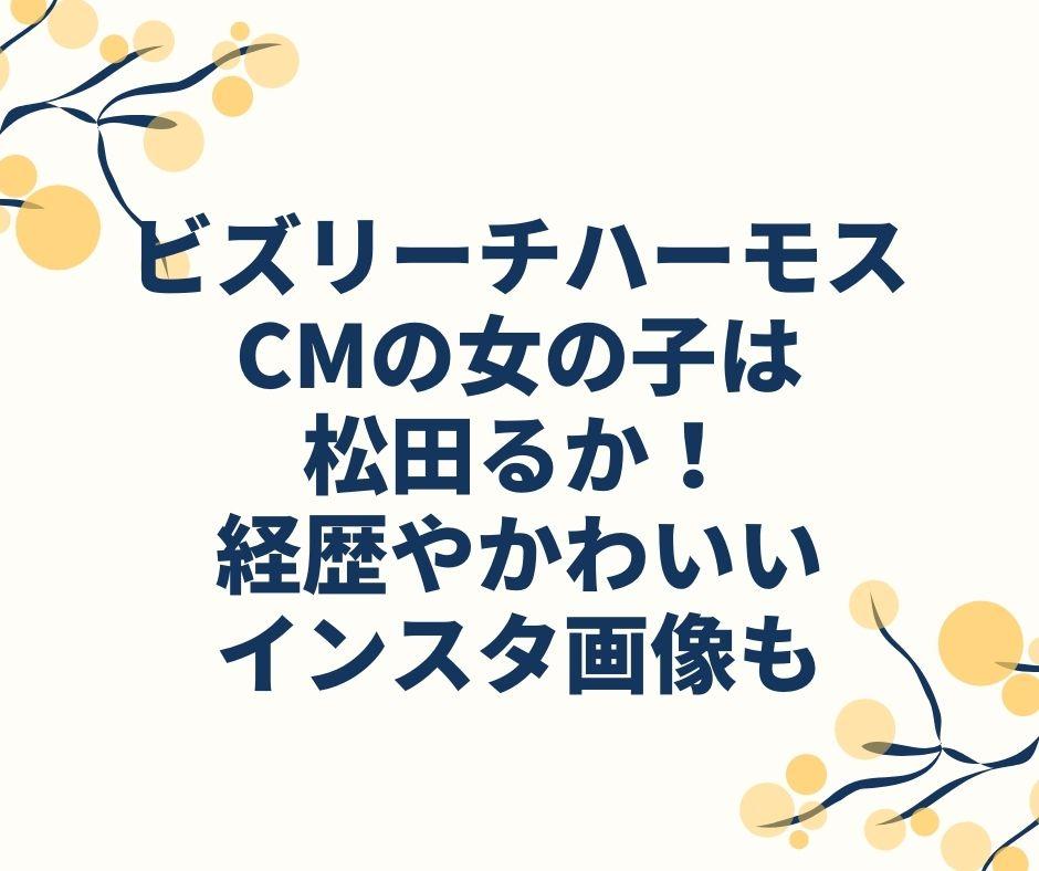 ハーモスCM 松田るか