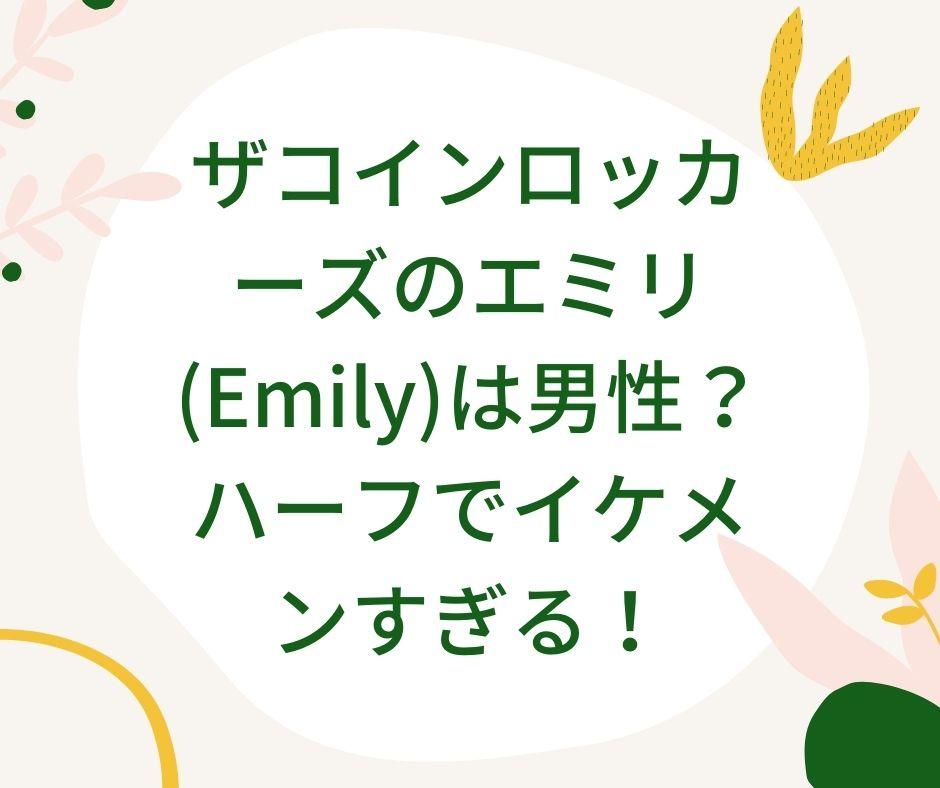 ザコインロッカーズ エミリ(Emily)