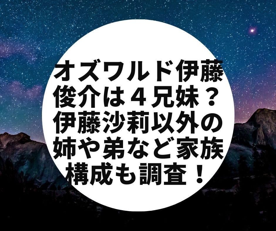 オズワルド伊藤俊介 伊藤沙莉