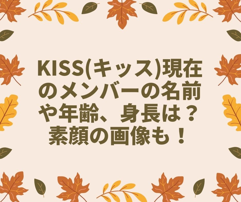 KISS メンバー 現在 名前 身長 年齢 画像