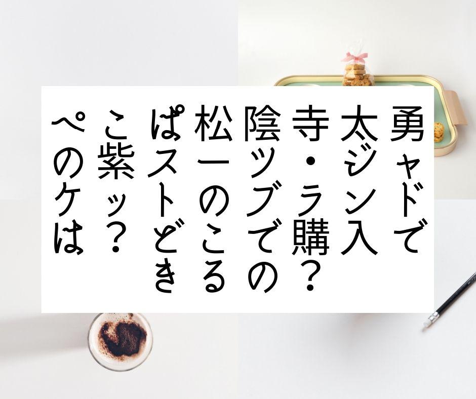 ぺこぱ松陰寺太勇 スーツ