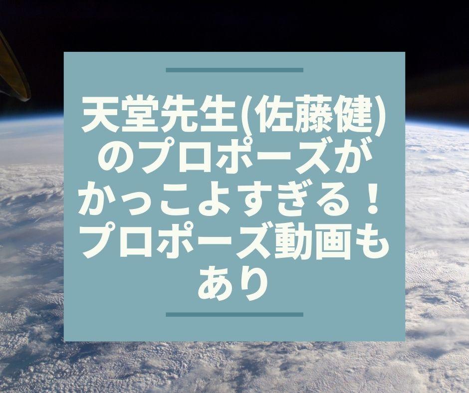天堂先生 佐藤健 プロポーズ