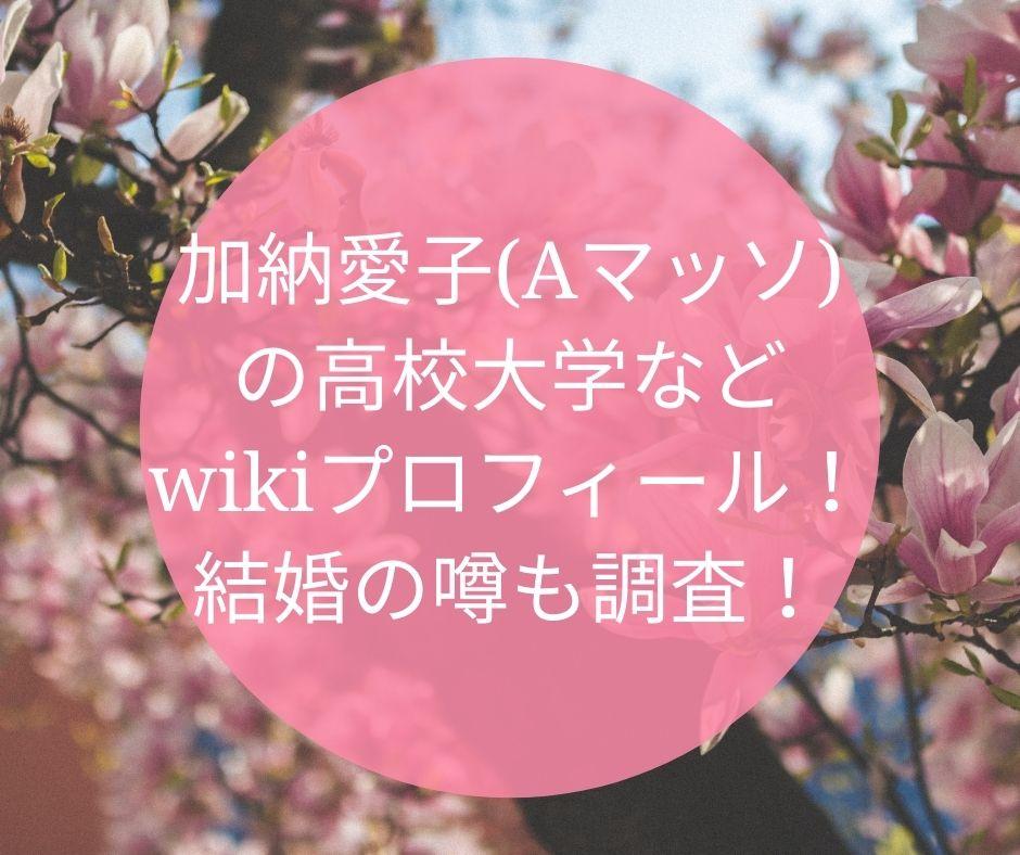 加納愛子(Aマッソ)