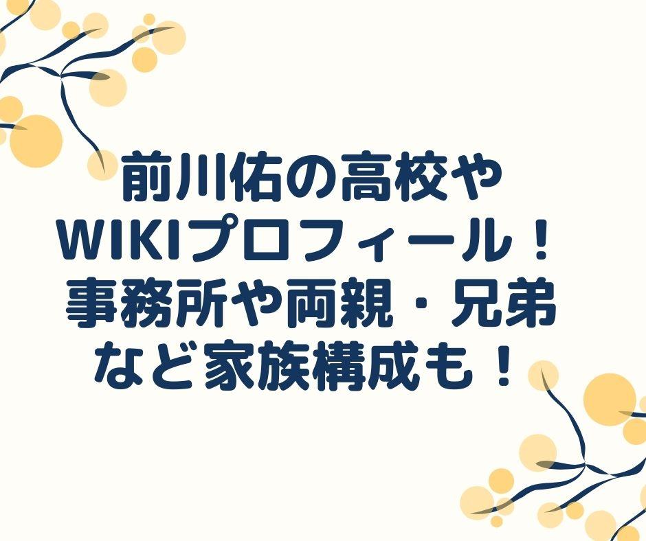 前川佑 高校 wiki 家族