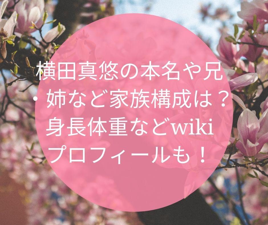 横田真悠 兄 姉 本名
