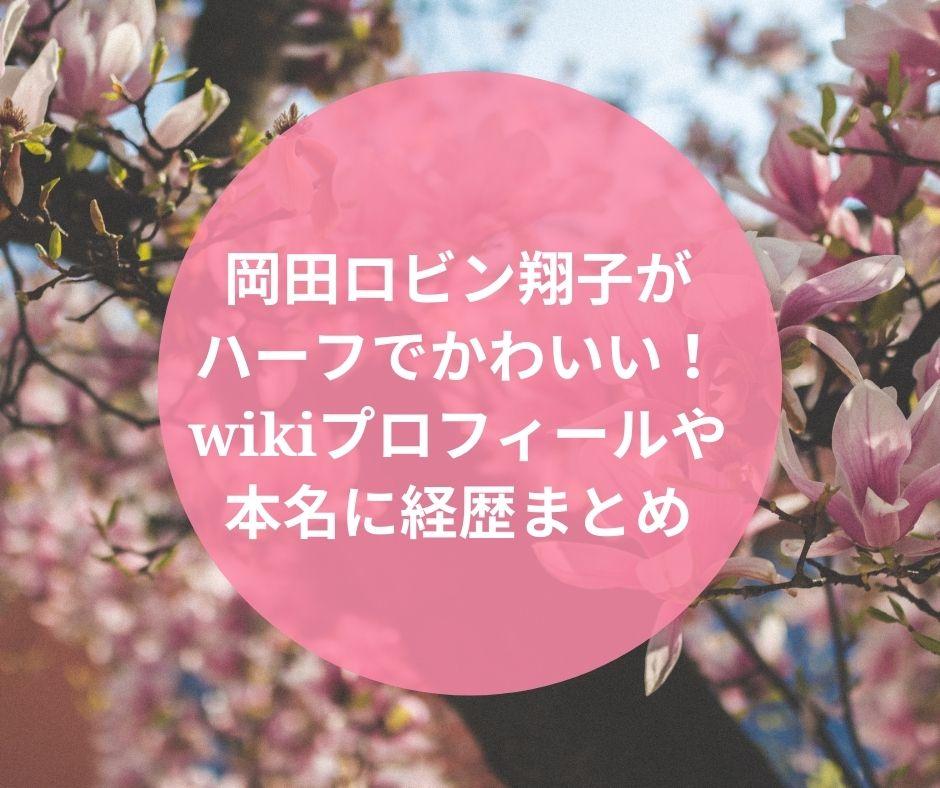岡田ロビン翔子