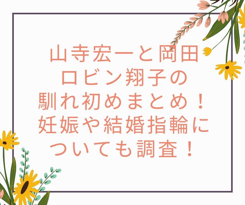 山寺宏一と岡田ロビン翔子の馴れ初めまとめ!妊娠や結婚指輪についても調査!