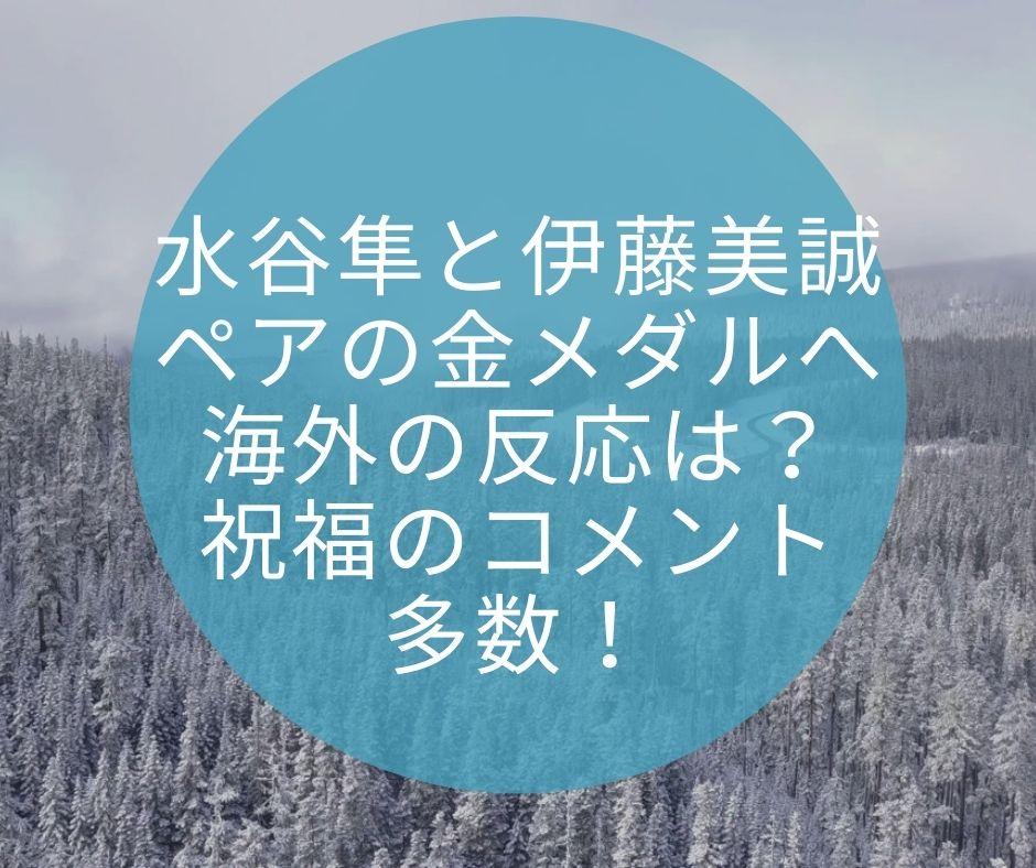 水谷隼 伊藤美誠 金メダル 海外の反応
