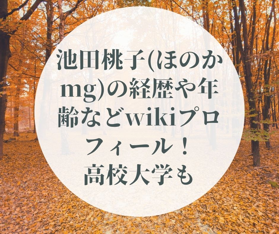 池田桃子(ほのかmg)