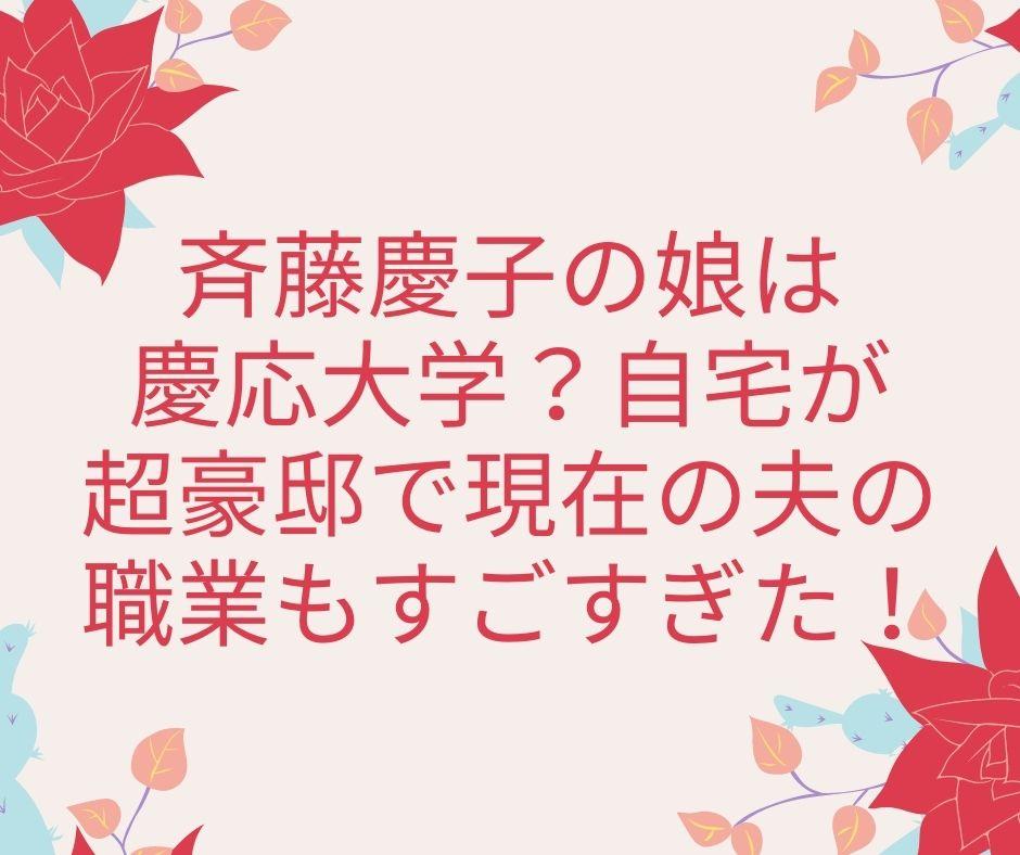 斉藤慶子 娘
