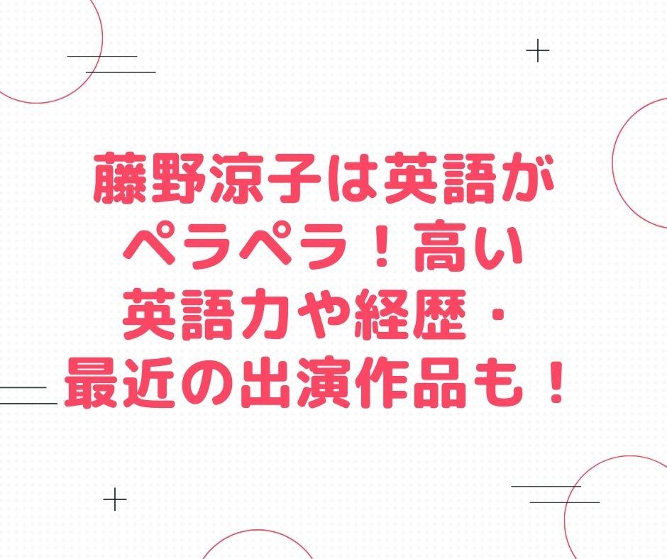 藤野涼子 英語